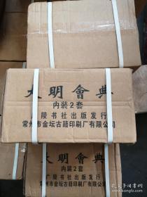 大明会典(全五册)李东阳修 申时行重修  一版二印