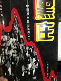 【一版一印】黑庄--中国股市政治批判之二 水皮  著 中国时代经济出版社9787801692153