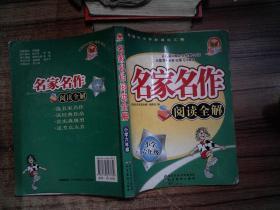 名家名作阅读全解(小学六年级)