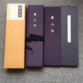 弘法大师《空海 风信帖 》一册 便利堂彩色珂罗版复制 经折装