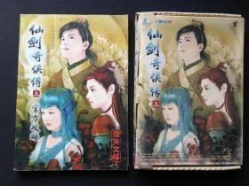 仙剑奇侠传三(4CD+攻略书一本)