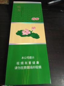 荷花牌香烟外包装盒