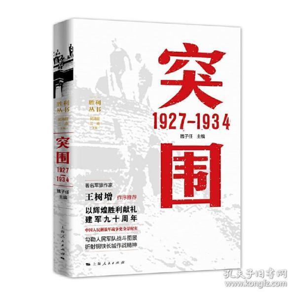 突围 1927—1934