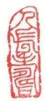 手工篆刻印章定制   书法 国画 名章 闲章 引首章