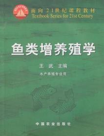 鱼类增养殖学