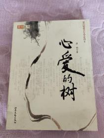 心爱的树/麦地丛书