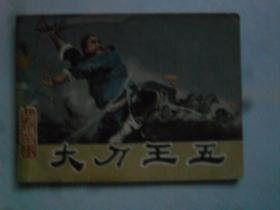 大刀王五  (武林故事)