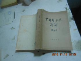 中国哲学史 新编【第一册】
