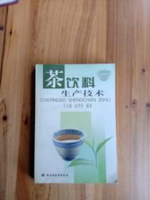 茶饮料生产技术