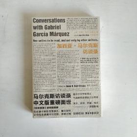 加西亚·马尔克斯访谈录