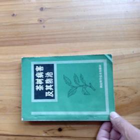 茶树病害及其防治