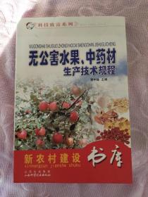 无公害水果、中药材生产技术规程