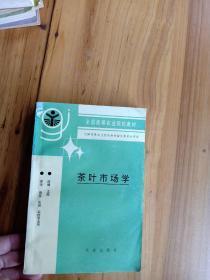 茶叶市场学
