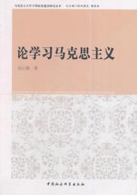 马克思主义学习型政党建设研究丛书:论学习马克思主义