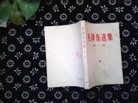 毛泽东选集 第一卷1952
