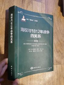 海权与1812年战争的关系:马汉海权论三部曲