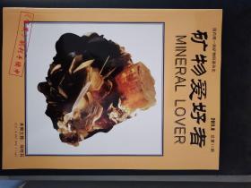 矿物爱好者(2011年第9期总第11期)