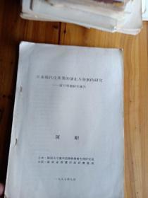 日本现代化茶业的演化与发展研究  留日专题研究报告