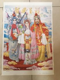 93年年画,龙凤呈祥,河北武强年画社出版