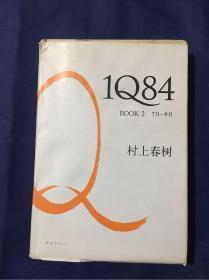 1Q84 BOOK 2 精裝