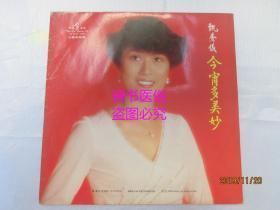 黑胶唱片:甄秀仪《今宵多美妙》——香港文志唱片公司出品