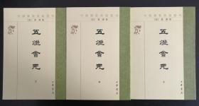 中国佛教典籍选刊:五灯会元(上中下全三册)