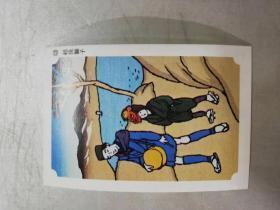 小画片——(12)越后狮子(日本)