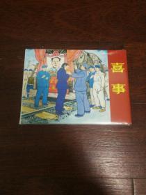 连环画: 上海人民美术《喜事》32开大精装