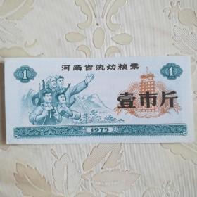 1975年河南省流动粮票壹市斤15张95元全新
