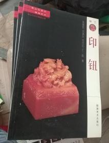 寿山石常识·名贵石种:印钮 正版新书