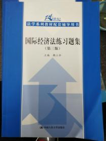 国际经济法练习题集(第3版)/21世纪法学系列教材配套辅导用书