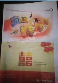广州日报2008年8月8日1--120版