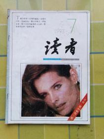 读者 (1993年7月   原读者文摘)   改刊号