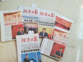 河南日报五份合售二份十一特刊