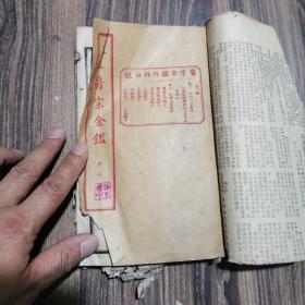 民国石印本巜医宗金鉴》卷1一16全: