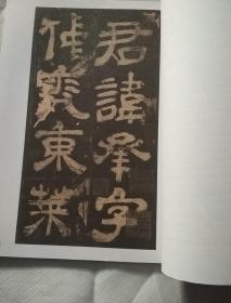 历代碑帖善本精选 :汉 夏承碑