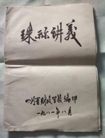 珠算讲义(四川财政学校1981年)