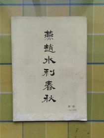 燕赵水利春秋 (1984年第 1 期)