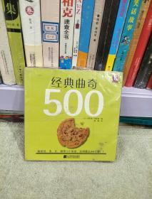 经典曲奇500