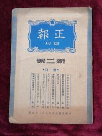 正报旬刊 新二号 民国35年 包邮挂刷