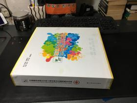 中国福利彩票2010年上海世博会主题彩票纪念册  12开精装