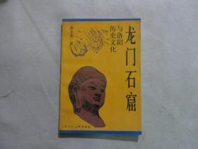 龙门石窟与洛阳历史文化