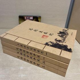 天朝游资战争史(全三册)+总舵主本纪 四册合售