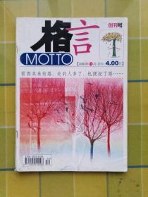 格言 【2003年12月】创刊号
