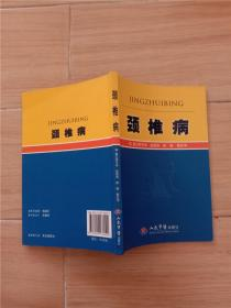 颈椎病 人民军医出版社