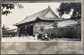 民国北京风情题材明信片 《北京故宫博物馆正门》一枚