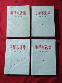 毛泽东选集(2.3.4.5)卷合售