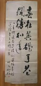 中国名家书法:林凡书法(保真)