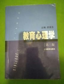 教育心理学