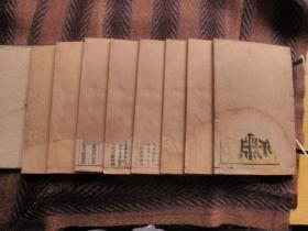 木刻版  线装本  《左繡》  十五卷八册一函  依崋川书屋原本   会文堂重刊
